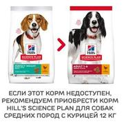 """""""HILLS SP Perfect Weight Dog Adult (ИДЕАЛЬНЫЙ ВЕС) - СУХОЙ КОРМ ДЛЯ СОБАК"""