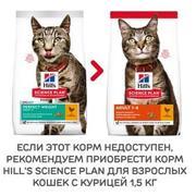 HILLS SP Perfect Weight Cat Adult - СУХОЙ КОРМ ДЛЯ КОШЕК