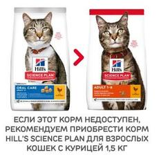 Hills sp feline oral care adult - сухой корм для кошек (1,5 кг)