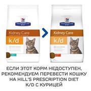 Hills PD Feline K/D (тунец) - СУХОЙ КОРМ ДЛЯ КОШЕК