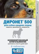 ДИРОНЕТ 500 - АНТИГЕЛЬМИНТИК ДЛЯ СОБАК СРЕДНИХ И КРУПНЫХ ПОРОД
