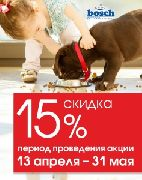 """""BOSCH АКЦИЯ-15%"" - СУХОЙ КОРМ ДЛЯ СОБАК"