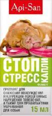 Стоп-стресс - успокоительные капли для собак