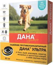 Дана ультра - ошейник от блох для собак крупных пород (80 см)