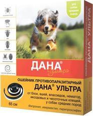 Дана ультра - ошейник от блох для собак средних пород (65 см)