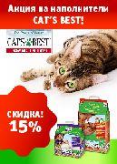 """""""""""АКЦИЯ-15% Cats Best Eko plus - ДРЕВЕСНЫЙ КОМКУЮЩИЙСЯ НАПОЛНИТЕЛЬ"""
