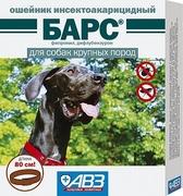 БАРС - Ошейник для крупных собак (80 СМ)