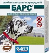 БАРС - Ошейник для средних собак (50 СМ)