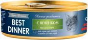 "Best Dinner Super Premium ""С ягненком"" - Консервы для кошек"