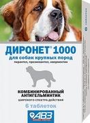 ДИРОНЕТ 1000 - АНТИГЕЛЬМИНТИК ДЛЯ СОБАК КРУПНЫХ ПОРОД